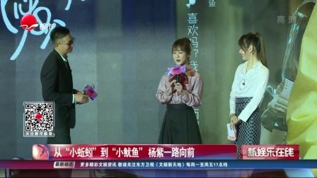 """从""""小蚯蚓""""到""""小鱿鱼""""杨紫一路向前 SMG新娱乐在线 20190513 高清版"""
