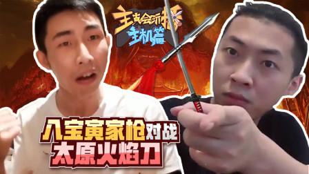主播真会玩主机篇74:皇城PK!寅子八宝寅家枪对战杨树太原火焰刀