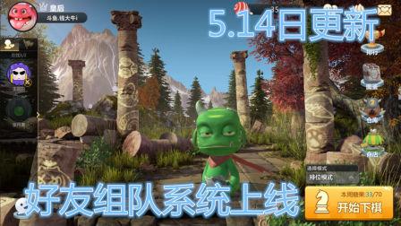 【自走棋手游】5.14新版本更新介绍,好友组队系统上线界面模型更新