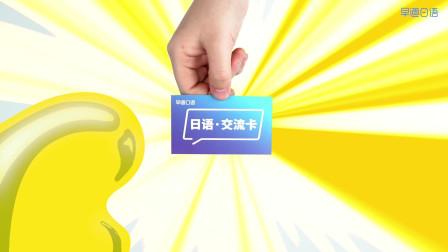 早道交流日语,即学即用!