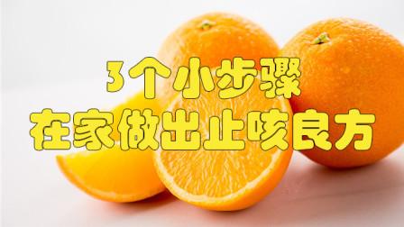 盐蒸橙子美味又止咳,教你3个小步骤,在家做出止咳良方,要收藏