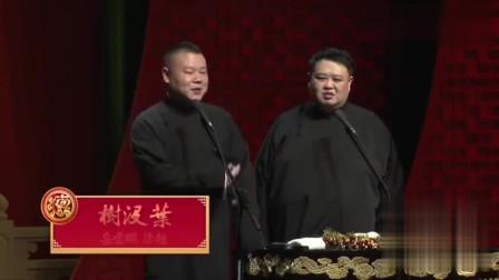 岳云鹏:红花绿叶比喻捧哏逗哏,又把孙越给埋汰了,太搞笑了!