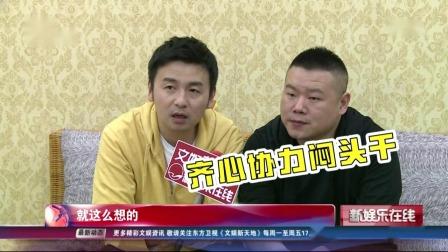 """雷佳音搭档岳云鹏""""二锅头""""组合脑力遭碾压"""