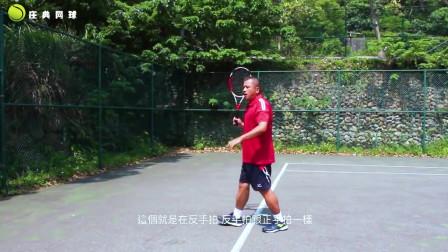网球教学,重心和脚步(三)