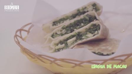 【澳門舌頭- LÍNGUA DE MACAU】松花湖饺子