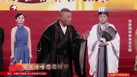 郭德纲唱响海派京剧《刘墉拿蝎子》,春晚舞台大秀功底