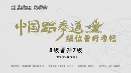 中国跆拳道级位晋升考核(7级-黄绿带)一步一步教你学跆拳道