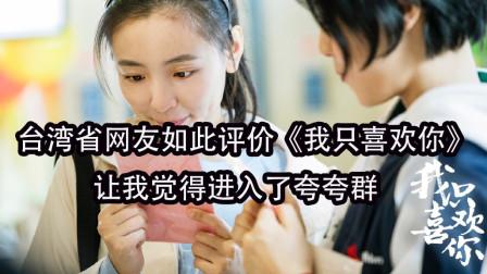 台湾网友如此评价大陆网剧《我只喜欢你》 我仿佛进入了夸夸群!