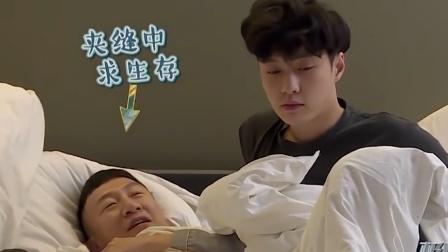 极限挑战:张艺兴怕鸡找孙红雷陪睡,两人居然把床睡塌,一脸懵逼