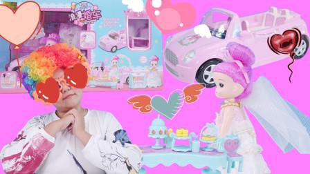 Summer姐姐的过家家玩具 芭比洋娃娃的浪漫婚车