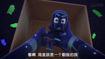 夜幕忍者打开了礼物盒,里面是一个翻版的小夜幕忍者!