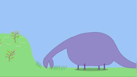 小猪佩奇全集:这是一条只吃草的恐龙哦