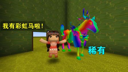 迷你世界:稀有坐骑不是小白象,而是妮妮的彩虹马,很少玩家能有
