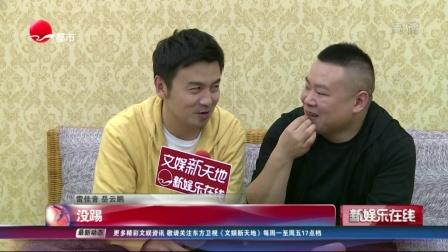 """《极限挑战》:""""二锅头""""兄弟有点晕? SMG新娱乐在线 20190515 高清版"""