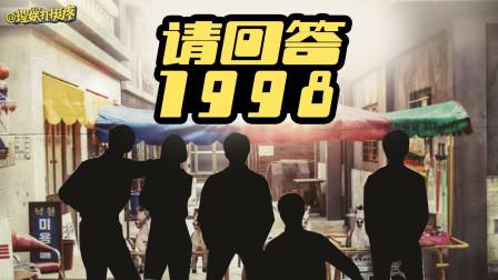 《请回答1988》翻拍,这个阵容你满意吗?
