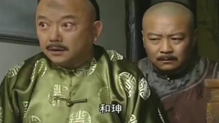 纪晓岚请和珅吃饭,结果下套坑和珅,这老纪心眼坏得很