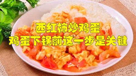 西红柿炒鸡蛋,鸡蛋下锅前这一步是关键,却被很多人忽略了