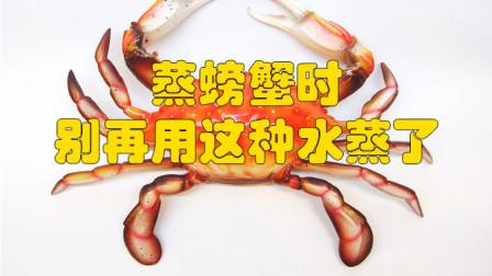 蒸螃蟹时,别再用这种水蒸了,9成人不知道,难怪不香全是腥臭味