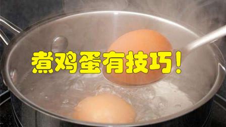 煮鸡蛋有技巧!放入一勺它,鸡蛋不裂口,还能快速脱壳很好剥!