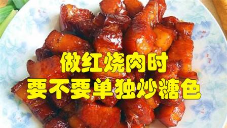做红烧肉时,要不要单独炒糖色?这一步做错,出锅后甜腻又难吃