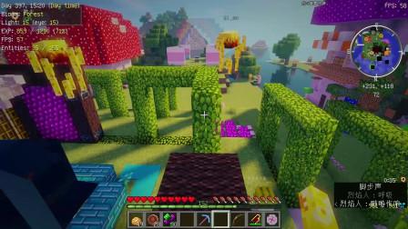 【五大七新】#12 花园世界,专辣人眼睛!  虚无世界3多模组多人生存 我的世界Minecraft