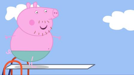 小猪佩奇全集:猪爸爸在表演跳水,结果失败了