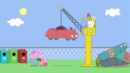 小猪佩奇全集:猪爸爸的车坏了吗