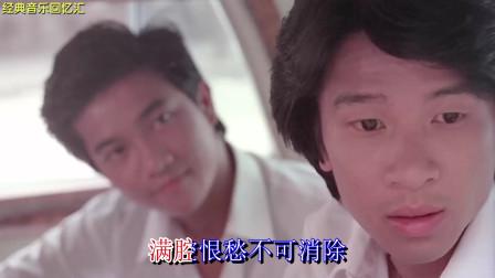 陈百强经典歌曲《偏偏喜欢你》80年代传唱至今 太好听了!