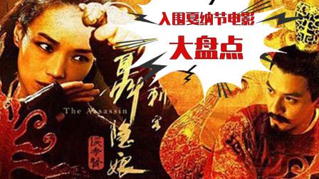 《刺客聂隐娘》盘点入围戛纳电影节竞赛单元华语影片
