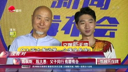 陈佩斯、陈大愚:父子同行 有磨有合 SMG新娱乐在线 20190517 高清版