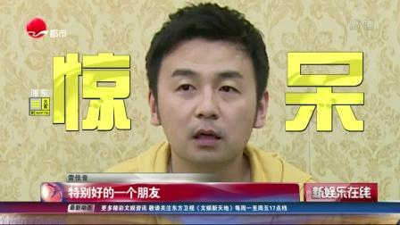 """雷佳音摸不准《极限挑战》的""""旋转门"""" SMG新娱乐在线 20190517 高清版"""
