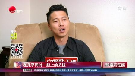 跑堂变掌柜 王雷人艺新戏挑大梁 SMG新娱乐在线 20190517 高清版