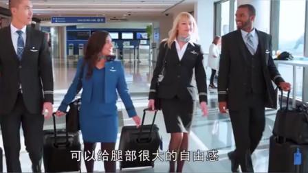 为啥空姐一年四季都穿短裙,难道不怕走光吗?