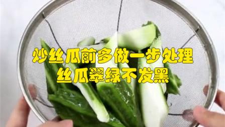 炒丝瓜前多做一步处理,丝瓜翠绿不发黑,太厉害了,看了立马学会