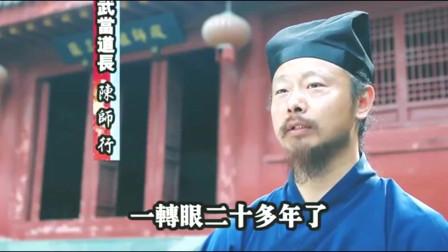 学会武当剑法只需半年,陈师行道长悟了20年,最终成剑痴!