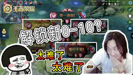 王者荣耀张大仙:又成功解锁一个0-10的英雄?