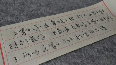 硬笔书法,字体刚劲有力,笔锋传神,尽显行书之美妙!