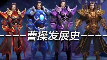 '曹三刀'发展史!暗影之王!老玩家专属皮肤!——王者荣耀发展史#28集