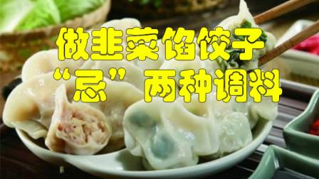 """做韭菜馅饺子,""""忌""""两种调料,大多数人会放,难怪饺子不好吃"""