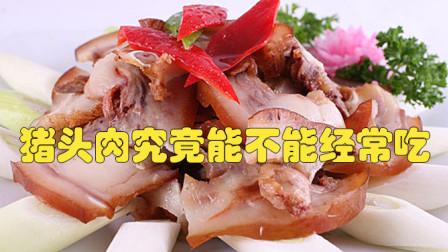 猪头肉究竟能不能经常吃?对我们是好是坏?看看营养老师怎么说的