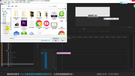 AE学习助手:PR无缝视频转场模板的使用技巧,让您的视频脱颖而出!
