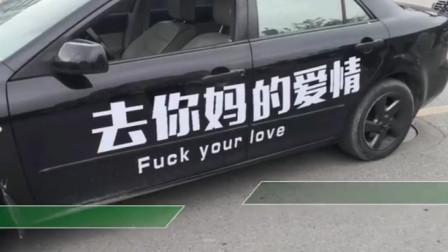 """小车贴""""渣男""""标语招摇过市,司机:失恋了发泄情绪"""