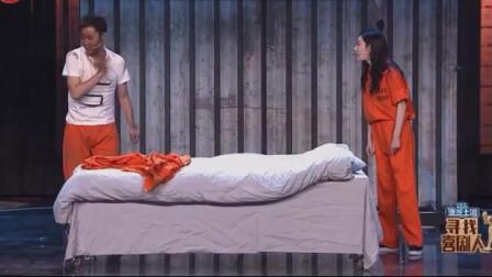 小品:小伙儿夜闯女牢,女囚称因走私了一碗大米入狱!台下笑惨了