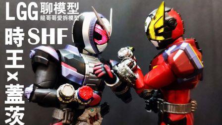 【LGG聊模型】万代SHF-假面骑士时王&盖茨!S.H.Figuarts!
