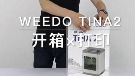 威宝仕 WEEDO TINA2 家用3D打印机 开箱视频