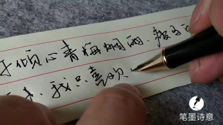 孰能生巧,字多练自然不会差,很享受这种练字的过程!