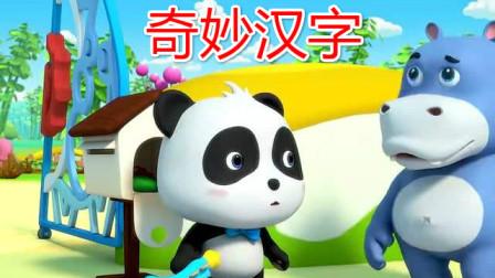 奇妙汉字家园21 宝宝学习中国汉字