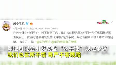 """凤姐发文""""华为早就该垮了"""" 苏宁手机官微:手机不再卖给她"""