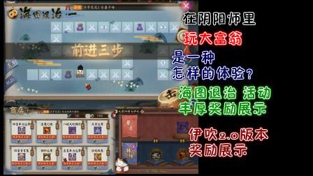 【阴阳师】在阴阳师里玩大富翁!海图退治活动,伊吹2.0 丰厚奖励一览