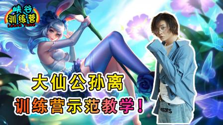 王者荣耀张大仙:峡谷训练营,公孙离示范教学篇!